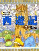西遊記(7) 竜の巻