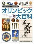 オリンピック大百科