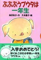 ぷぷぷうプウタは一年生