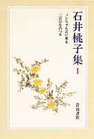 石井桃子集 1 ノンちゃん雲に乗る 三月ひなのつき
