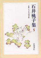 石井桃子集 5 子どもの図書館