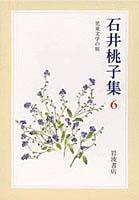 石井桃子集 6 児童文学の旅