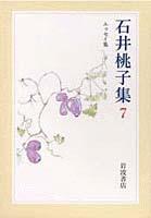 石井桃子集 7 エッセイ集