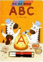 かいて けして またかける・ABC