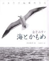 金子みすゞ・海とかもめ・ふるさと仙崎のうた[絵本]
