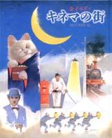 金子みすゞ・キネマの街[絵本]