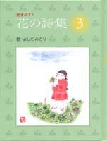 金子みすゞ・花の詩集3[絵本]