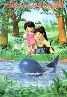 モモちゃんとアカネちゃんの本(6) アカネちゃんのなみだの海
