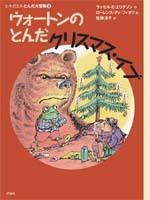 新版ヒキガエルとんだ大冒険 (3) ウォートンのとんだクリスマス・イブ