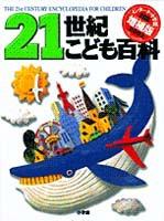 21世紀こども百科 第2版(増補版)