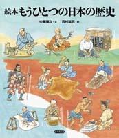 絵本 もうひとつの日本の歴史