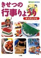 プレNEO BOOKS きせつの行事りょうり キッズレシピ