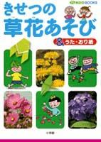 プレNEO BOOKS きせつの草花あそび &うた・おり紙