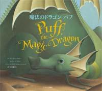 魔法のドラゴン パフ