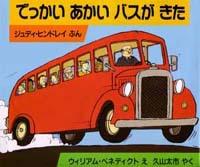 でっかいあかいバスがきた