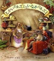 とかいのネズミと いなかのネズミ