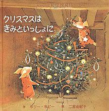 トゥートとパドル クリスマスは きみといっしょに