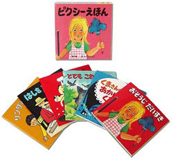 ピクシーえほん 3 全6冊