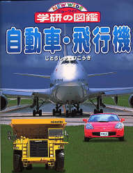 自動車・飛行機