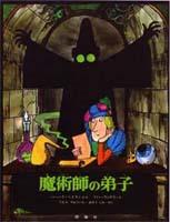 魔術師の弟子