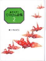 金子みすゞ・てのひら詩集 2[絵本]