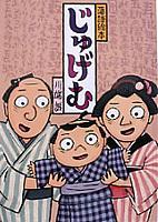 落語絵本4 じゅげむ