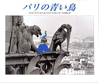 パリの青い鳥