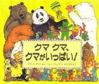 クマクマ、クマがいっぱい!