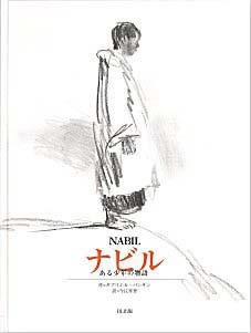 ナビル ある少年の物語