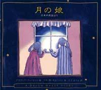 ドリーム・メイカー・ストーリー (3) 月の娘 日本の民話より