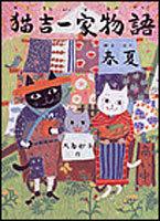 猫吉一家物語 春夏