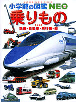 小学館の図鑑NEO 乗りもの 鉄道・自動車・飛行機・船