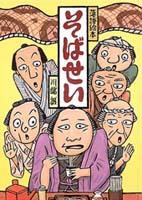 落語絵本9 そばせい