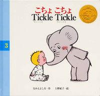 こちょこちょ Tickle Tickle