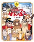 総天然色漫画映画 平成狸合戦ぽんぽこ