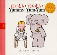 おいしいおいしい YummyYum−Yu