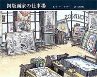 銅版画家の仕事場