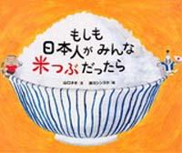 もしも日本人がみんな米つぶだったら