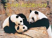 ニーハオ!ふたごのパンダ