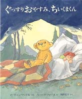 ぐっすりおやすみ、ちいくまくん