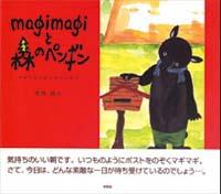 magimagiと森のペンギン