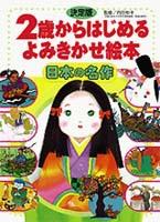 決定版 2歳からはじめる よみきかせ絵本  日本の名作