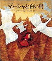 マーシャと白い鳥
