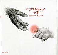 ハルばあちゃんの手