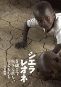 シエラレオネ 5歳まで生きられない子どもたち