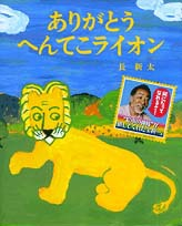 ありがとう へんてこライオン