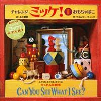 チャレンジ ミッケ!(1) おもちゃ箱