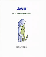 あの日 〜わたしと大吉の阪神淡路大震災〜