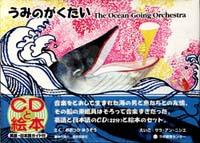 英日CD付 英語絵本 うみのがくたい The Ocean-Going Orchestra