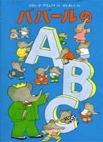 ババールの A・B・C